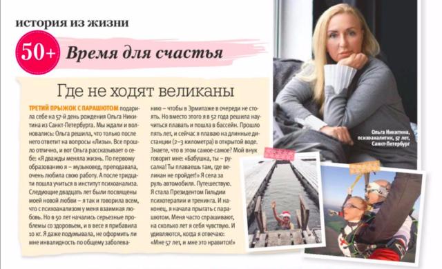 """Заметка в журнале """"Лиза"""""""